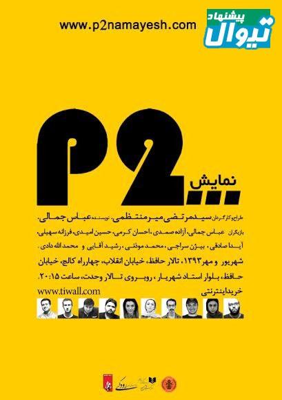 عکس نمایش P2