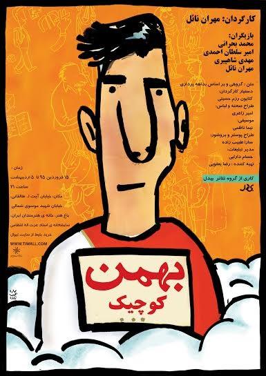 عکس نمایش بهمن کوچیک