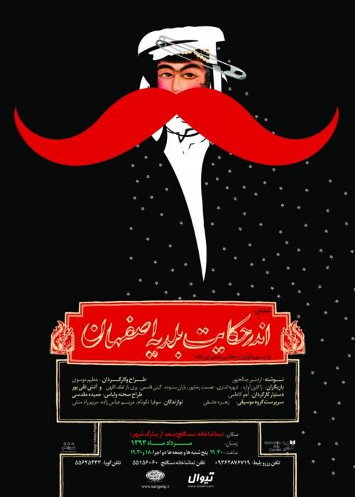 عکس نمایش اندر حکایت بلدیه اصفهان