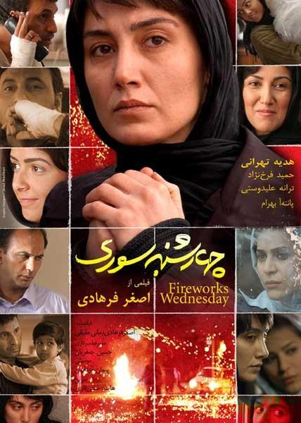 عکس فیلم چهارشنبه سوری