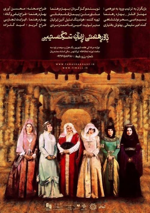 عکس نمایش دورهمی زنان شکسپیر