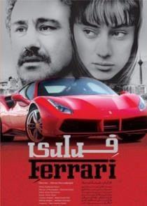 نگاهی به فیلم