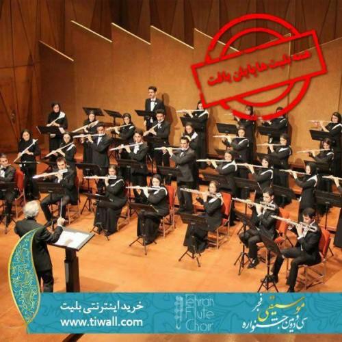 عکس کنسرت کر فلوت تهران (فیروزه نوایی)
