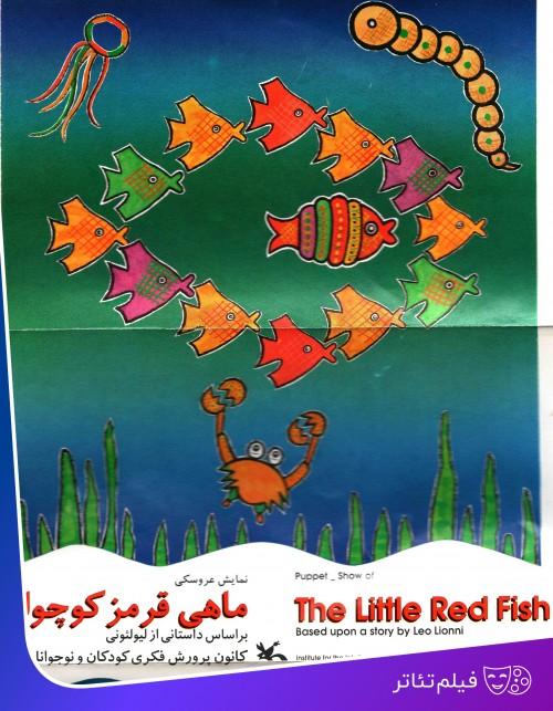 عکس فیلمتئاتر ماهی قرمز کوچولو