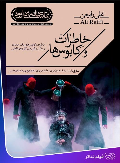 عکس فیلمتئاتر خاطرات و کابوس های یک جامهدار از زندگی و قتل میرزا تقی خان فراهانی