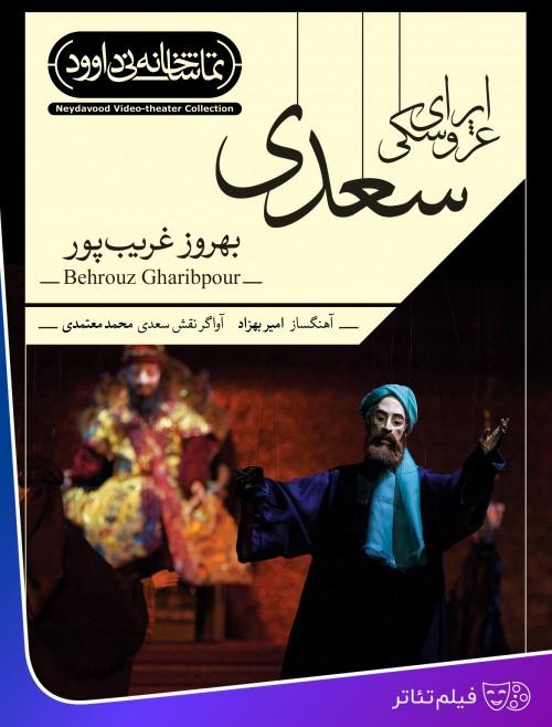 عکس فیلمتئاتر اپرای عروسکی سعدی