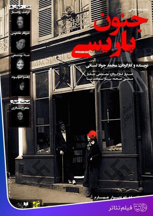 عکس فیلمتئاتر نمایشنامه خوانی جنون پاریسی