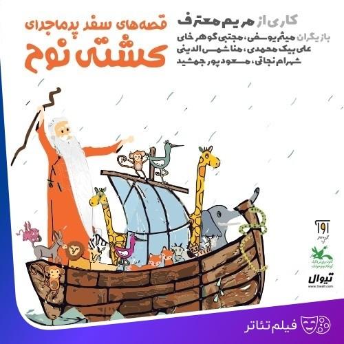 عکس فیلمتئاتر قصه های سفر پرماجرای کشتی نوح