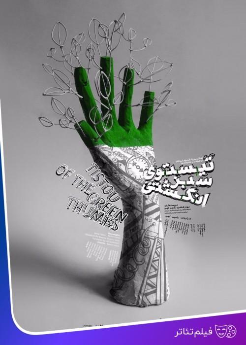عکس فیلمتئاتر تیستوی سبزانگشتی