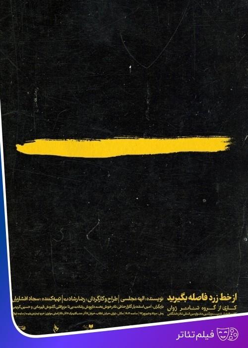 عکس فیلمتئاتر از خط زرد فاصله بگیرید