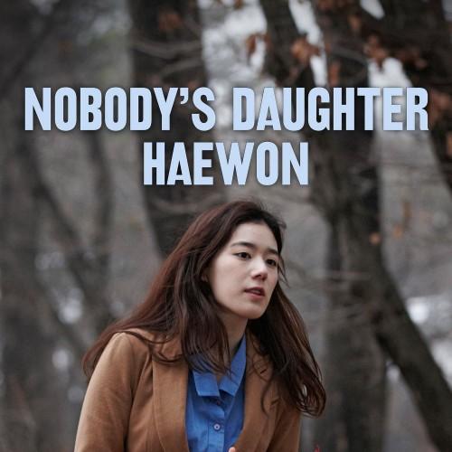 فیلم ههوان دختر هیچ کس