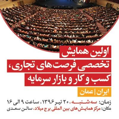 همایش فرصت های تجاری ایران و عمان