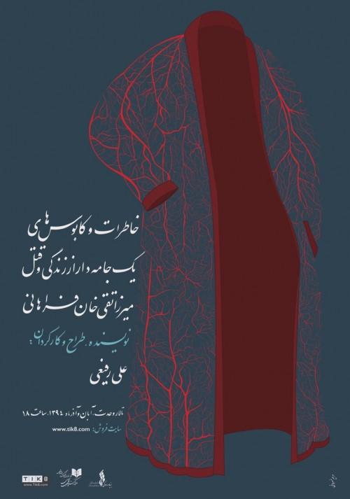 عکس نمایش خاطرات و کابوس های یک جامهدار از زندگی و قتل میرزا تقی خان فراهانی
