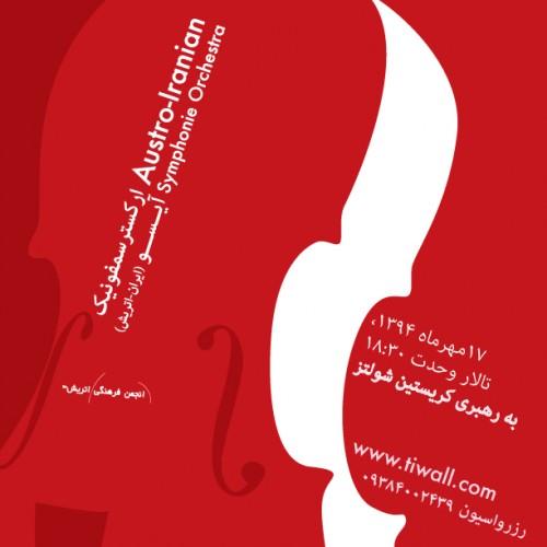 عکس کنسرت بزرگ ارکستر سمفونیک و کر آیسو با کوارتت کاسته