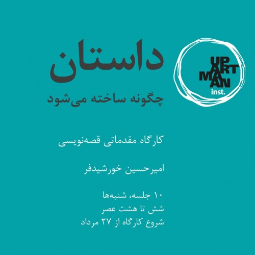 سریکارگاه مقدماتی قصه نویسی