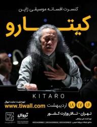 کنسرت افسانه موسیقی ژاپن «کیتارو»    کیتارو: در کنسرت اردیبهشت تجربه جدیدی برای ایرانیها میآورم    عکس
