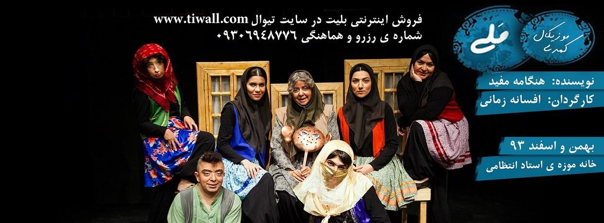 عکس نمایش کمدی ملی (حکایت شیطنتها و عاشقانههای زنان اندرونی)
