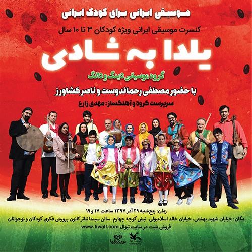 کنسرت موسیقی ایرانی برای کودک ایرانی (یلدا به شادی)