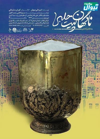عکس نمایش کمدی ناگهان پیت حلبی