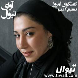نمایش عامدانه، عاشقانه، قاتلانه...   گفتگوی تیوال با نسیم ادبی   عکس