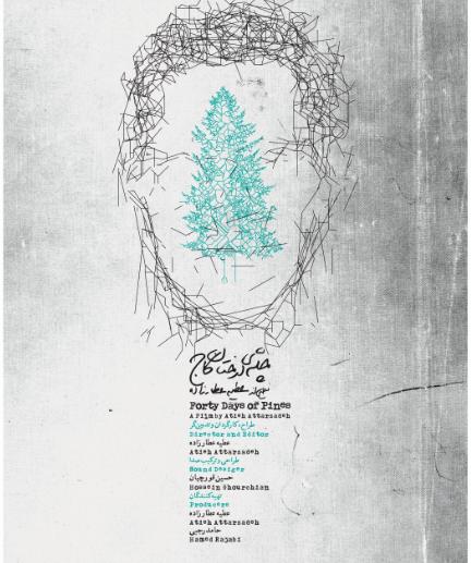 عکس فیلم چله درختان کاج