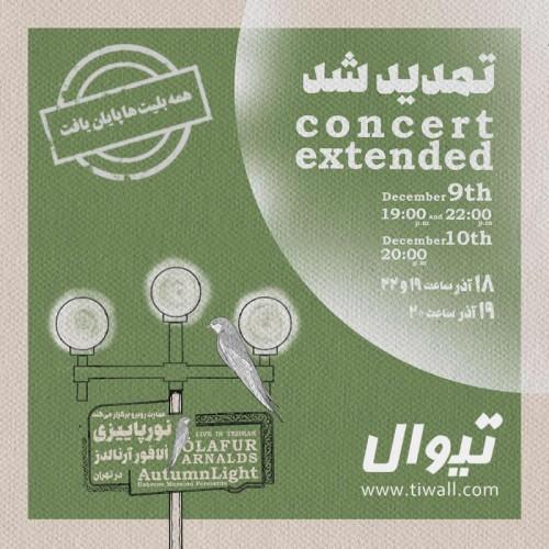 عکس کنسرت اولافور آرنالدز در تهران (نور پاییزی)