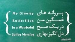 عکس نمایش پروانه های غمگین من در یک صبح دل انگیز بهاری