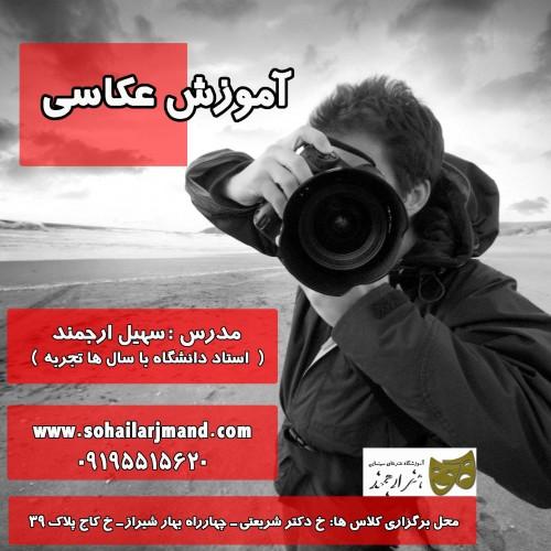 کارگاه آموزش عکاسی مقدماتی