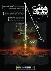 نمایش هملت، تهران ۲۰۱۷ | پوستر رسمیِ نمایش «هملت تهران ۲۰۱۷» رونمایی شد. | عکس