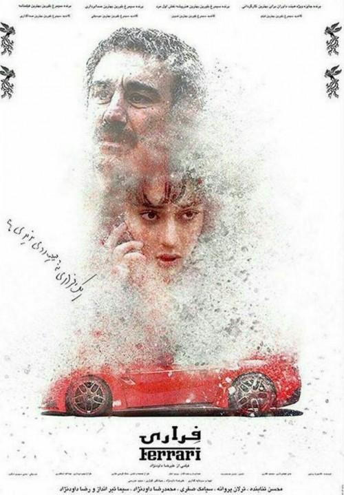 عکس فیلم فراری