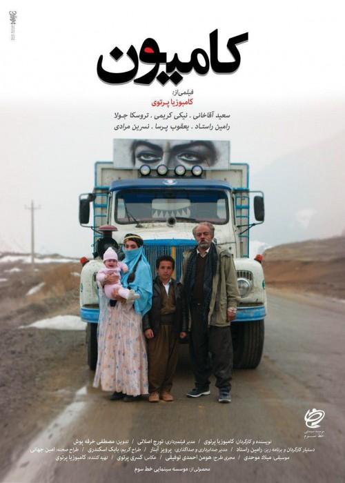 عکس فیلم کامیون