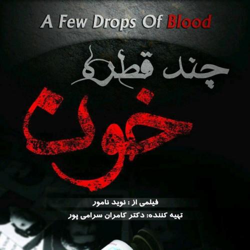 مستند چند قطره خون (داستان ورود ایدز به ایران)