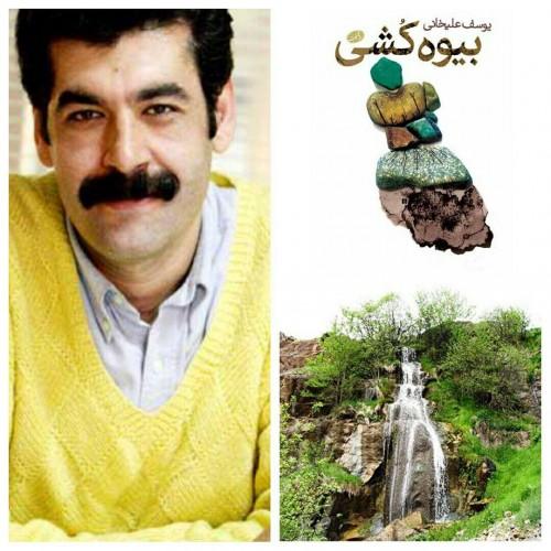 عکس گردش یک سفر یک کتاب |آبشار هریجان - با یوسف علیخانی|