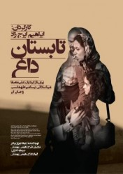 فیلم تابستان داغ   «تابستان داغ» رکورددار نامزدی فجر 35 شد   عکس