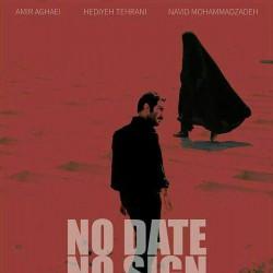 فیلم بدون تاریخ بدون امضا | عکس