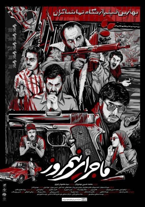 عکس فیلم ماجرای نیمروز (سومین جشنواره فیلم سما)