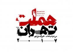 نمایش هملت، تهران ۲۰۱۷ | نمایش تازه کیومرث مرادى از ۲۱ اردیبهشت  در تماشاخانه تازه تاسیس شهرزاد به روى صحنه مى رود | عکس