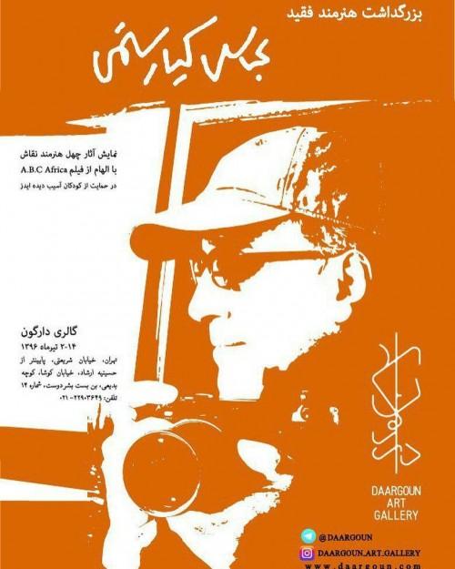 عکس نمایشگاه آثار چهل هنرمند نقاش به یاد عباس کیارستمی