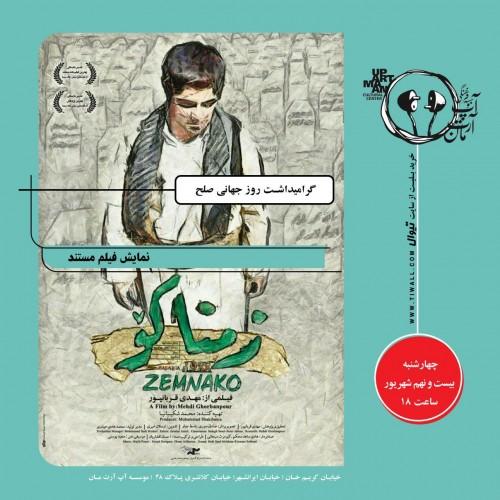 مستند زمناکو |گرامیداشت روز جهانی صلح|