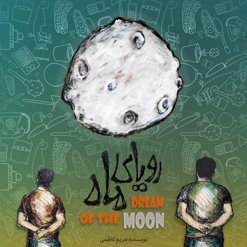 نمایش رویاى ماه