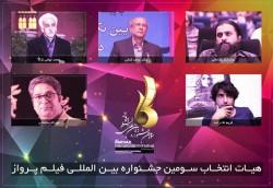 معرفی هیات انتخاب سومین جشنواره بین الملی فیلم پرواز   عکس