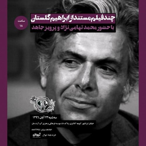 مستند هایی از ابراهیم گلستان