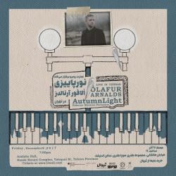 کنسرت اولافور آرنالدز در تهران (نور پاییزی) | تلاش برای تمدید کنسرت اولافور آرنالدز  | عکس