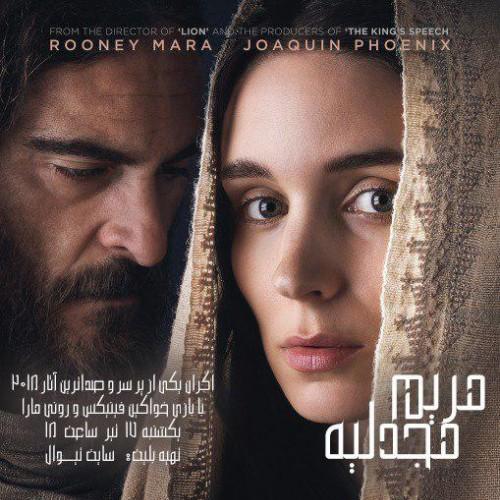 فیلم مریم مجدلیه