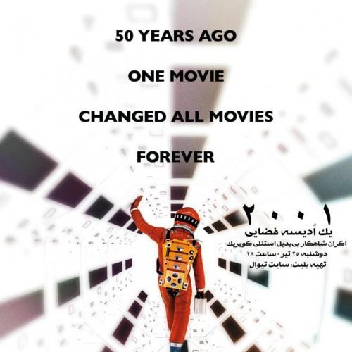 فیلم ۲۰۰۱ یک اودیسه فضایی