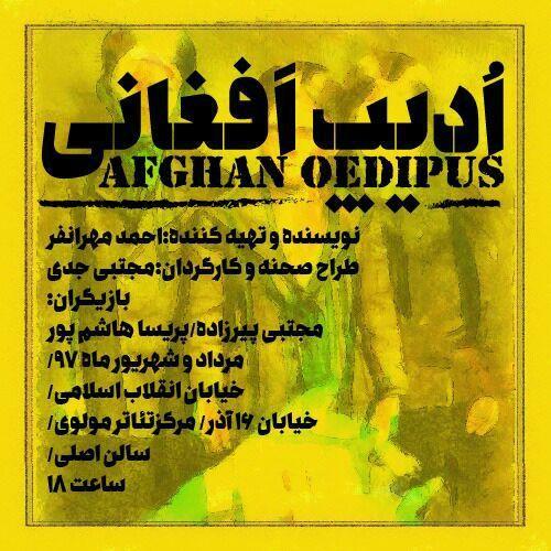 نمایش ادیپ افغانی