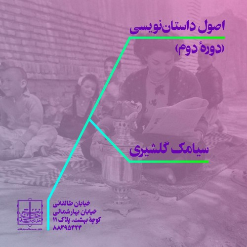 عکس کارگاه اصول داستان نویسی