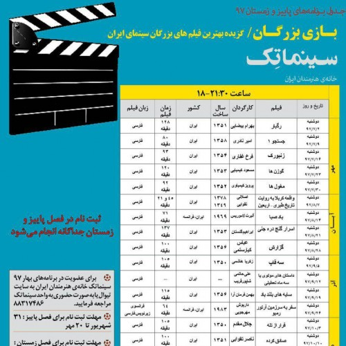 عضویت سینماتک خانه هنرمندان (فصل پاییز)