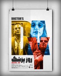 نمایش روز پزشک | فرزام رنجبر، نمایش «روز پزشک» را در مرکز تئاتر مولوی اجرا می کند | عکس