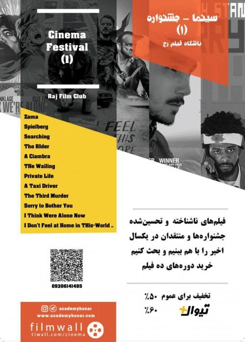 عکس عضویت دوره نخست سینما جشنواره